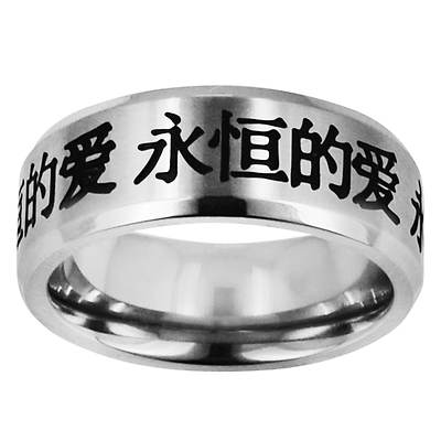 TATU by Novell Men's Chinese Love and Eternity Symbols Band in Stainless Steel